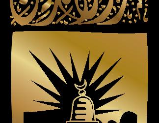 Salaheddin Islamic Centre